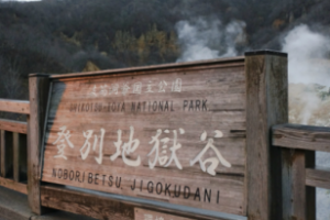 홋카이도 노보리베츠 지옥계곡