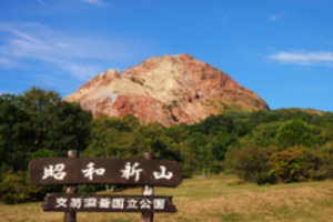홋카이도 도야 쇼와신잔 활화산